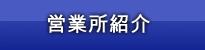 営業所紹介
